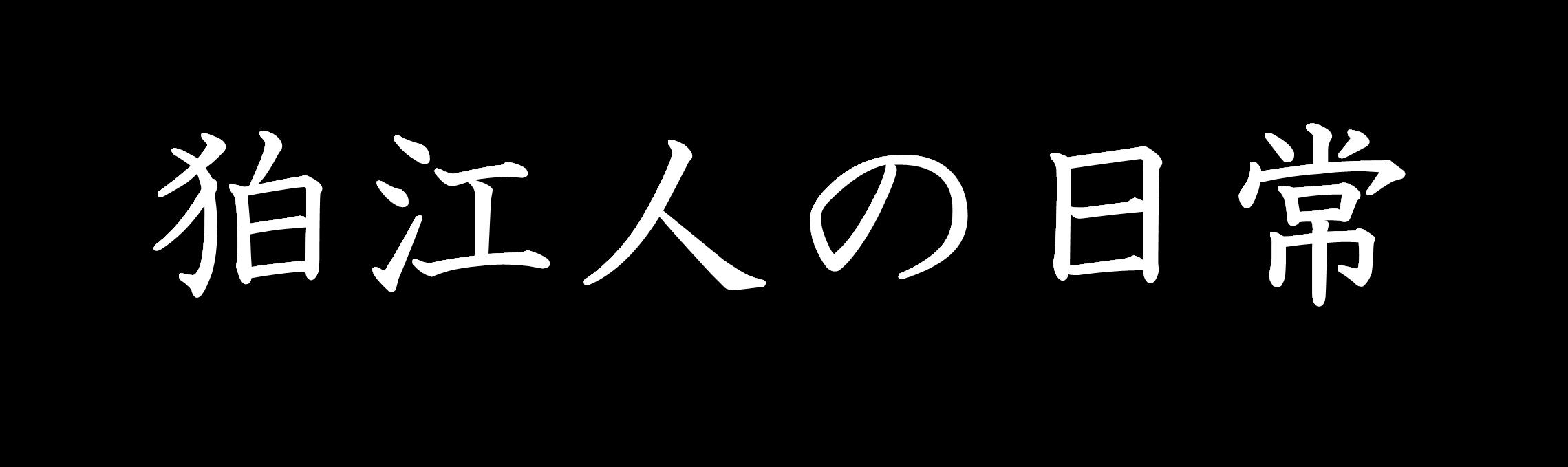 狛江人の日常